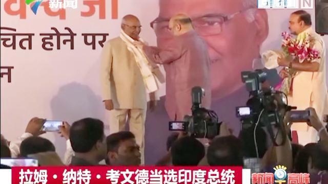 拉姆·纳特·考文德当选印度总统