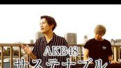 8.24【男声版】AKB『新56单 Sustainable/续』