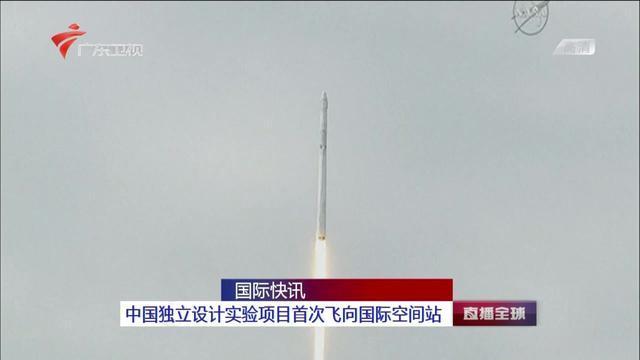 中国独立设计实验项目首次飞向国际空间站