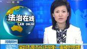 视频:深圳原市长许宗衡一审被判死缓