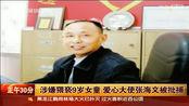 爱心大使涉嫌猥亵9岁女童被批捕