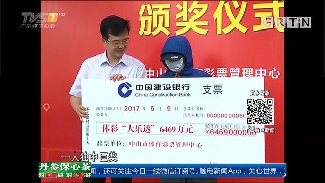 男子24元独中6千万大乐透 低调领奖