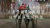 王者荣耀&新英雄蒙恬体验服上线体验