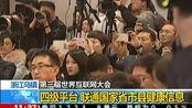 浙江乌镇:第三届世界互联网大会