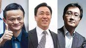 中国最新富豪榜出炉,果然又有马化腾和马云,第3名大家却想不到