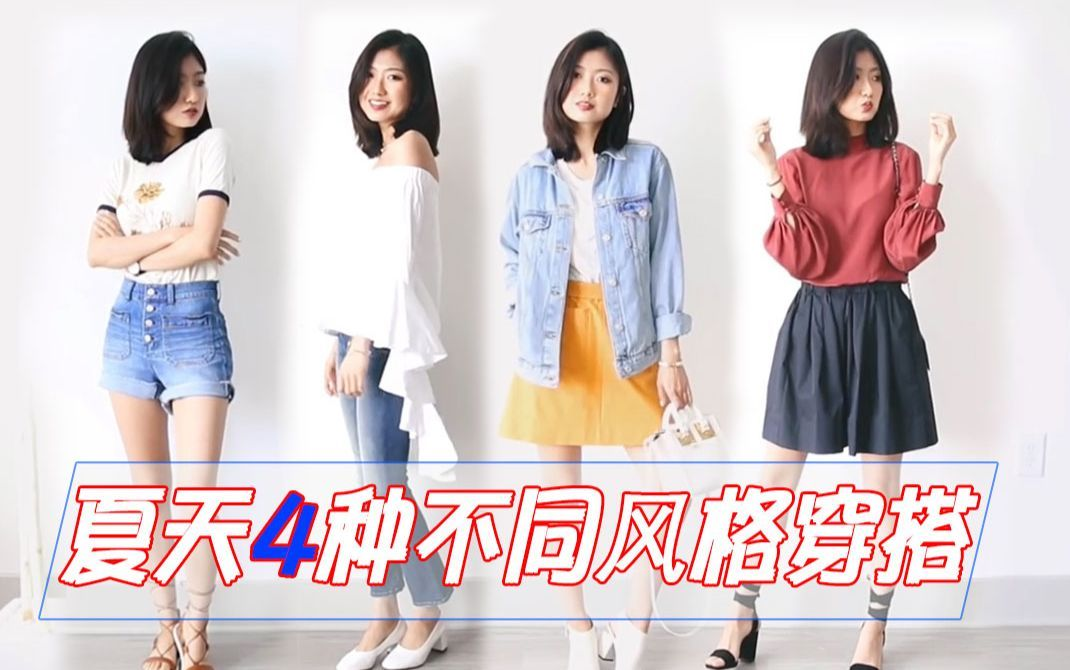 适合夏天的四种不同风格穿搭,让你美丽一整夏