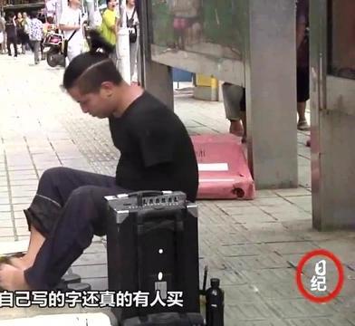 无臂小伙街头用脚写字画卖 网恋90后漂亮女友