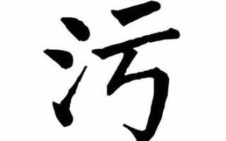 【超污慎入】【张继科·维多利亚的秘密.】【龙蟒串场】