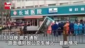 西宁路面塌陷致公交车坠入,官方通报最新情况:13人受伤2人失联
