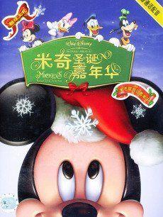 米奇圣诞嘉年华