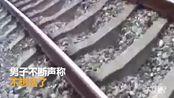 【安徽】火车驶来 民警百米狂奔救卧轨男