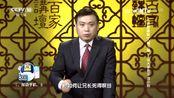百家讲坛:资治通鉴