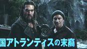 温子仁《海王》日本版特报视频,配合日语旁白有更多中二感