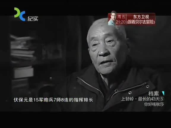 SMG档案 2015第525集精选
