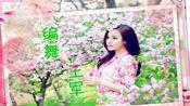 《三月桃花雨》广场舞版