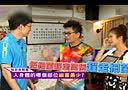 沈玉琳-名人太会考-徐展元-20140617