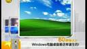 Windows电脑 ,www.qq831.com, 桌面是这样诞生的!(流畅)_480x320_512.00K_mpeg4