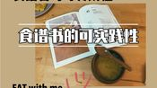 复刻muji cafe热门菜 奶豆腐ni