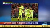欧冠:巴塞罗那淘汰拜仁慕尼黑晋级决赛