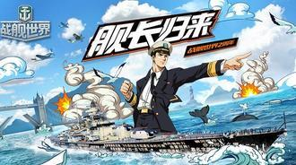 《战舰世界》两周年盛典今日开启 舰长归来 不舍热爱!
