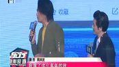 《无双》北京发布会