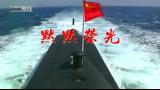 中国潜艇部队之歌