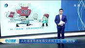 """人社部发布首批拖欠农民工工资""""黑名单"""""""