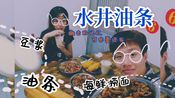 vlog 18 湛江人都知道的早餐档【水井油条】