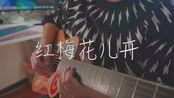 吉他弹唱电影囧妈片尾曲《红梅花儿开》