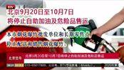 北京9月20日至10月7日将停止自助加油及危险品售运