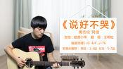 《说好不哭》周杰伦 阿信 酷音小伟吉他弹唱教学吉他自学教程