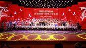 沈阳市装饰行业庆祝建国七十周年文艺汇演(2019年9月29日)