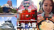 日本大阪Osaka 3Days VLOG:环球影城最值得玩的项目/超级棒的日式住所/ 走走逛逛心斋桥道顿堀