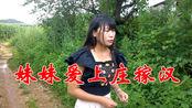 女歌手一曲《妹妹爱上庄稼汉》优美的旋律,超级惹人喜欢,收藏了