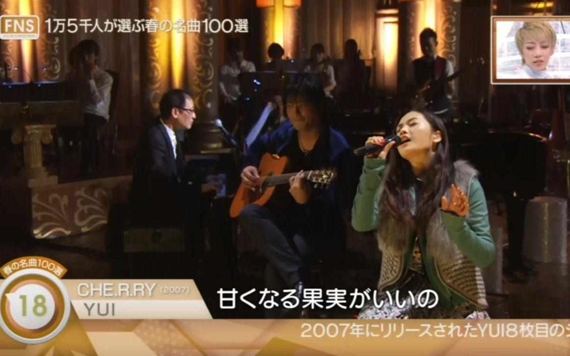 018 (2007) YUI - CHE.R.RY