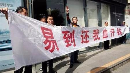 """司机围堵易到上海公司:""""秒杀""""提现多次失败"""