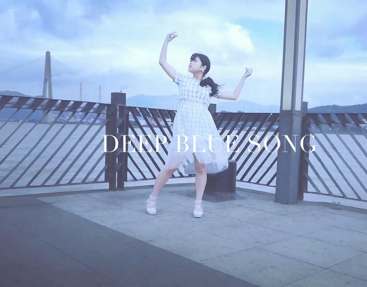【肉凡子】DEEP BLUE SONG