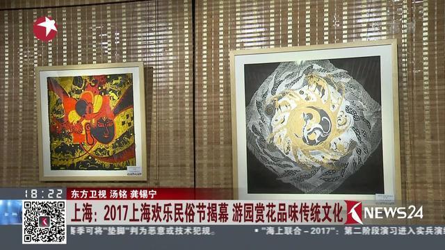上海:2017上海欢乐民俗节揭幕 游园赏花品味传统文化