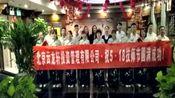 北京云龙轩邀请全国足浴行业精英相聚5.18技师节