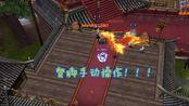 端游:《新天龙八部》:老年人天山鼠标蛇皮pk操作