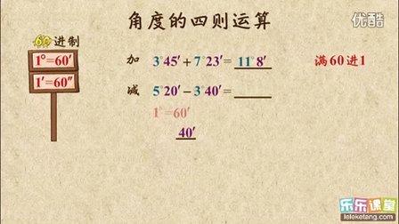 初一数学:角度的四则运算