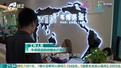 韦博英语被爆多家门店关停 杭州消费者上万元报名费无法退回