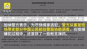 中国公民加纳枪杀2名广西老乡,30多人被带走,使馆紧急交涉