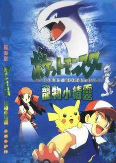 宠物小精灵5(水都的守护神) 剧场版
