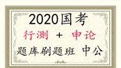 【2020国考公务员笔试 行测+申论】题库专项班-中公-[ps:讲义见主页无偿领取]