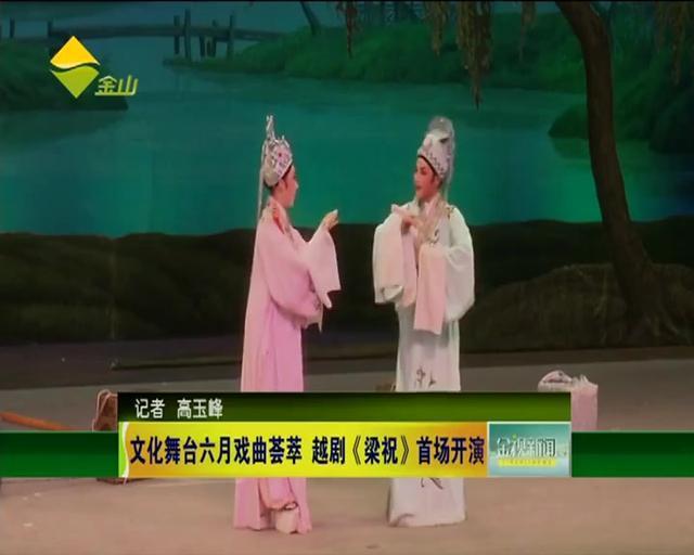 文化舞台六月戏曲荟萃 越剧《梁祝》首场开演