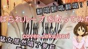 【翻唱】《ぱられループ を歌ってみた》 -Jeku/aori