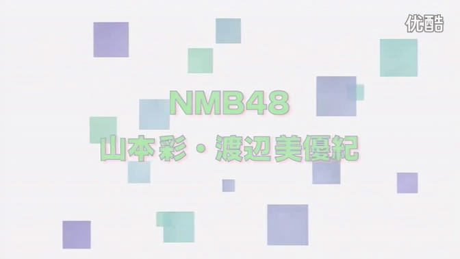 NMB48 山本彩 渡美優紀