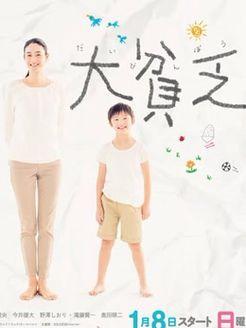 大穷鬼(日本剧)