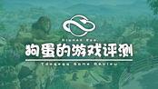 【狗蛋的游戏评测】动物园之星—套娃式模拟经营